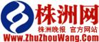 株洲(zhou)網