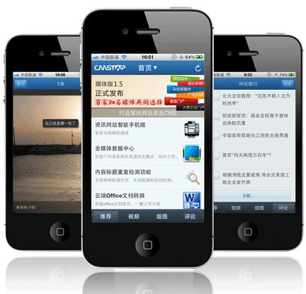 CmsTop手機客戶端-Iphone版本