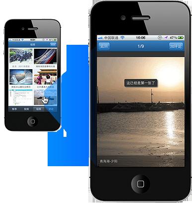 CmsTop手機客戶端-組(zu)圖瀏覽